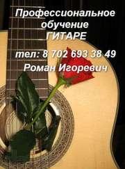 Обучение гитаре в Астане