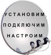 Спутниковое тв в Алматы. Спутниковое