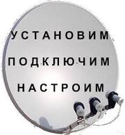 Спутниковое в Алматы
