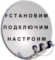 Спутниковое ТВ в Алматы  .