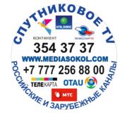 Оплата спутниковых операторов: Телекарта,  НТВ+Восток,  Триколор